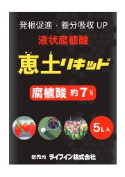 高濃度液状腐植酸『恵土リキッド』 表紙画像