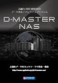 高耐久HDD採用NAS データ共有/バックアップシステム 『D-MASTER NAS』 表紙画像