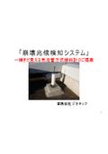 【資料】崩壊兆候検知システム