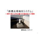 【資料】崩壊兆候検知システム 表紙画像
