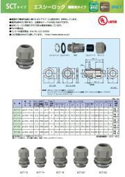 防水コネクター カタログ 詳細版 表紙画像