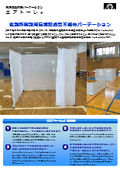 【カーボンニュートラル】環境配慮型不織布パーテーション「エアトーレ+」