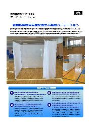 【カーボンニュートラル】環境配慮型不織布パーテーション「エアトーレ+」 表紙画像