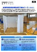 避難所開設用環境配慮型不織布パーテーション「エアトーレ+」