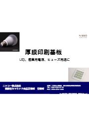 『厚膜印刷基板』紹介資料 表紙画像