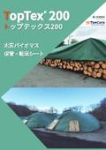 木質バイオマス保管・乾燥シートTopTex200製品カタログ