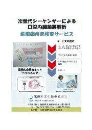口腔内細菌叢解析『歯周病疾患検査サービス』 表紙画像