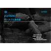 purisoo 製品カタログ 表紙画像
