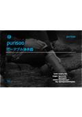 purisoo 製品カタログ