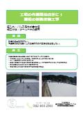 【施工事例】パルスモ株式会社様 クールヤネの塗布 表紙画像