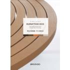 木粉樹脂・アルミ複合材『KURATTICE ECO』 表紙画像