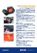赤外線サーモグラフィカメラ FLIR T530/T540