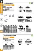 マグネットキャッチ『EMC-311(S)~315(S)』 表紙画像