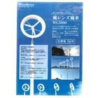 風レンズ風車『WL5000』 表紙画像