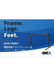 電動昇降デスク用デスクフレーム『DESK FRAME1』カタログ 表紙画像
