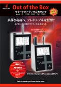 リモートパーティクルカウン Model5000/7000シリーズ 表紙画像