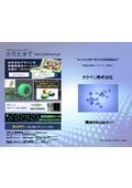 開発材料総合ガイド2020 表紙画像