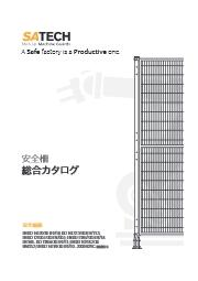 「最新版 総合カタログ」 表紙画像