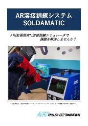 Soldamatic2019製品カタログ 表紙画像