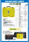 ポータブル蓄電池『SOLABO 300』 表紙画像