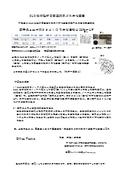 【資料】SUS線材製新自動車排気ガス浄化装置