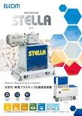 樹脂圧縮成型機 「ステラ」 表紙画像