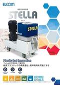 プラスチックのペレット化~樹脂圧縮成型機 「ステラ」 表紙画像
