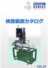 検査装置カタログVer.07 表紙画像