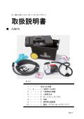 【取扱説明書】水・AdBlue用バッテリー式ハンディポンプキット(AdBOX) 表紙画像