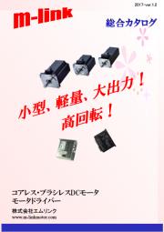 バッテリ駆動ACサーボモータ 2016総合カタログ 表紙画像