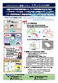 【マンガ付きの資料がDL可能】ステンシルCAM