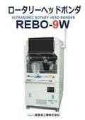 ロータリーヘッドボンダ REBO-9W