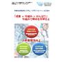 クラウド型統合業務管理システム『クラウドビート』 表紙画像