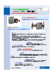積算熱量計 「ULTRAHEAT UH50」新規型式承認取得 表紙画像