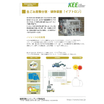 イブトロンによる生ごみバイオガス化のご提案 表紙画像