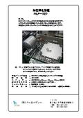 加圧硬化装置「型式:MLP-320」