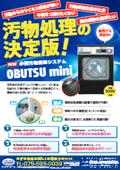 小型汚物処理システム『OBUTSU mini』