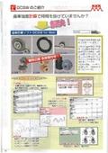 【KHK】歯車設計支援ツール 「歯車計算ソフトGCSW for Web」 表紙画像