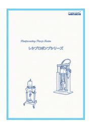 『レシプロポンプシリーズ』 表紙画像