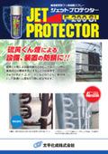 硫黄くん煙対策 農業向けフッ素樹脂防錆塗料