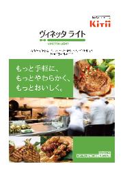 食品添加物製剤『ヴィネッタライト』 表紙画像