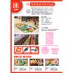 【総合カタログ】ホール向け製品 表紙画像