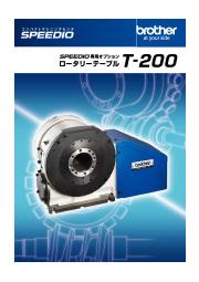 SPEEDIO専用オプション ロータリーテーブル T-200 表紙画像