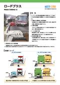 道路拡幅工法「ロードプラス」 表紙画像