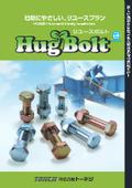 リユースボルト『ハグボルト(Hug Bolt)』