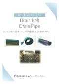 ドレインベルト及びドレインパイプを利用した土木排水システム