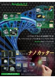 微細加工用PCD工具『ナノカッターシリーズ』 表紙画像