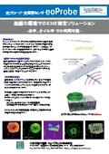過酷な環境でのEMF測定! 電気光学効果電界プローブ