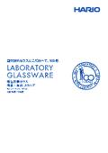 HARIO理化学用ガラス 製品/生地 カタログ 20-21年度