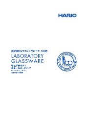HARIO理化学用ガラス 製品/生地 カタログ 20-21年度 表紙画像